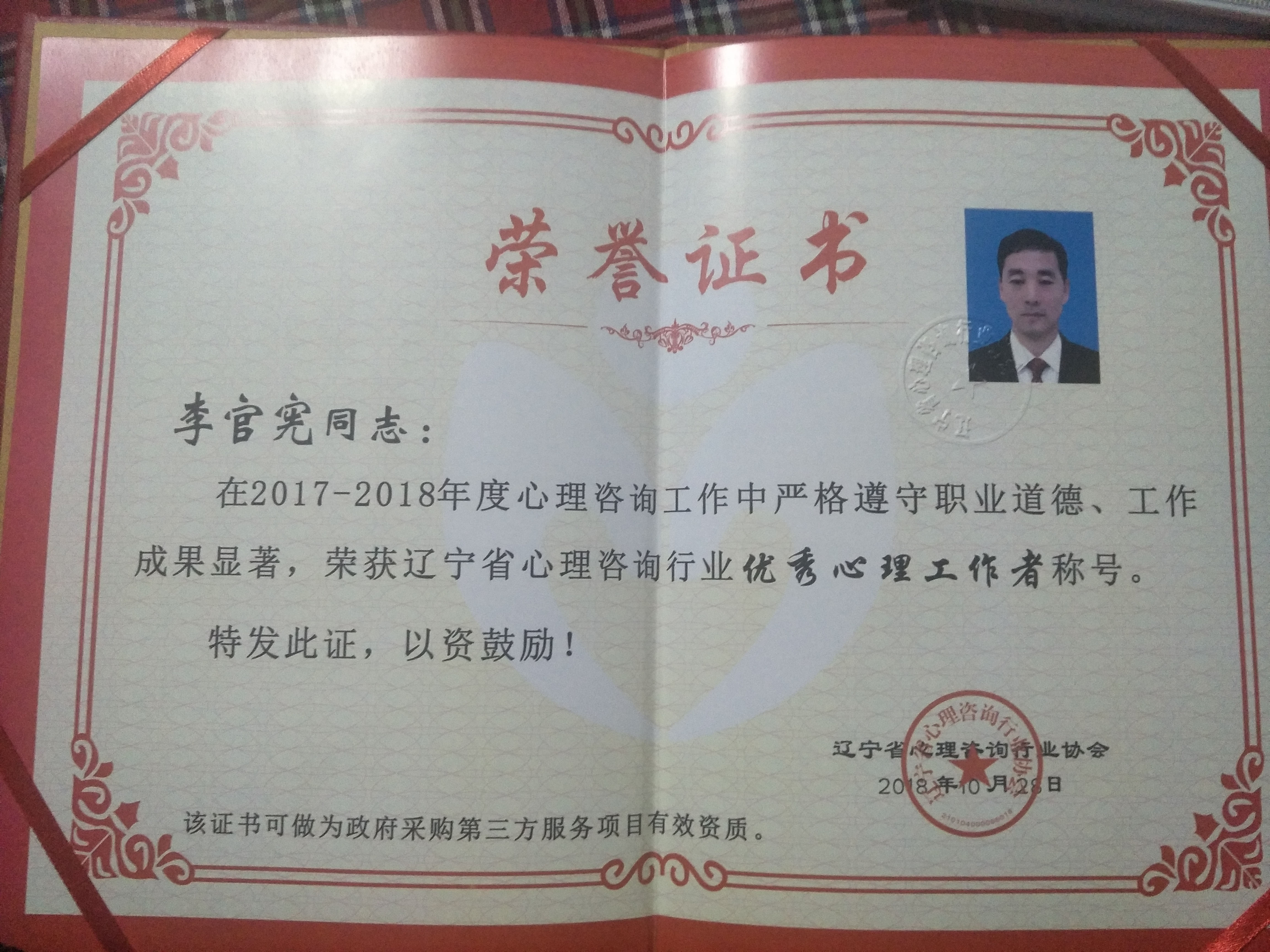 东男老师获得2018年辽宁省优 秀心理咨询师称号