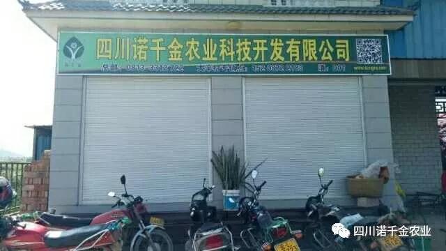 配方肥(长效肥)专销店