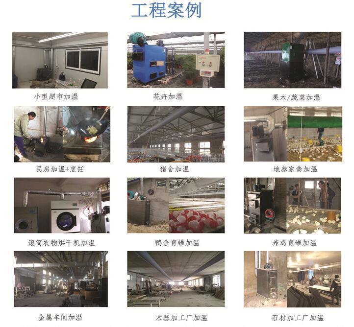 沈陽養殖熱風爐