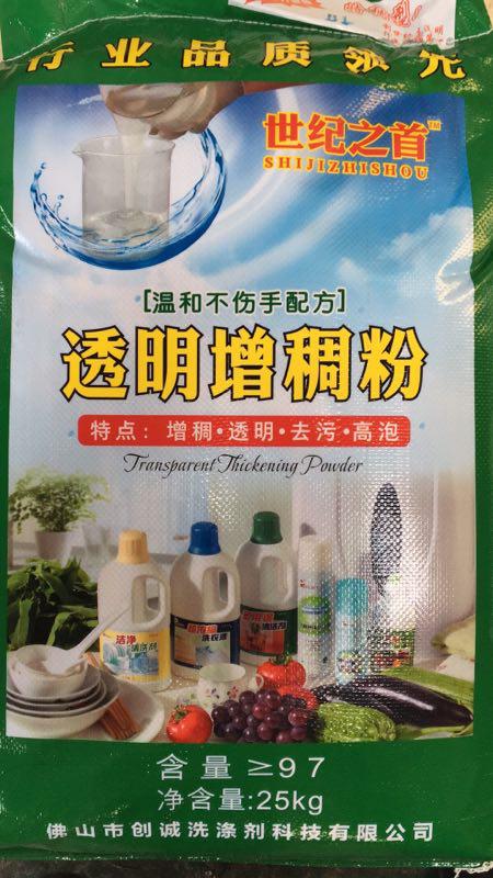 透明增稠粉(