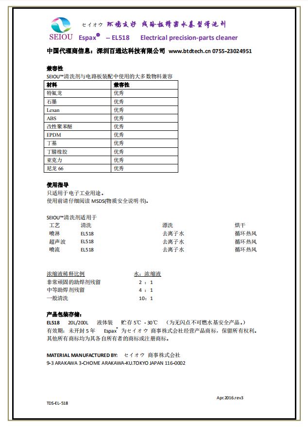香港六马会开奖结果_工业清洗剂
