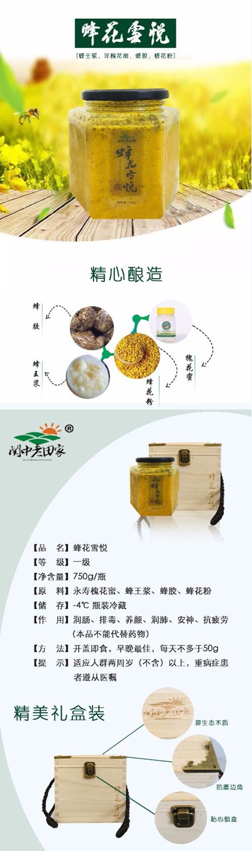 陕西老田家绿色食品有限公司