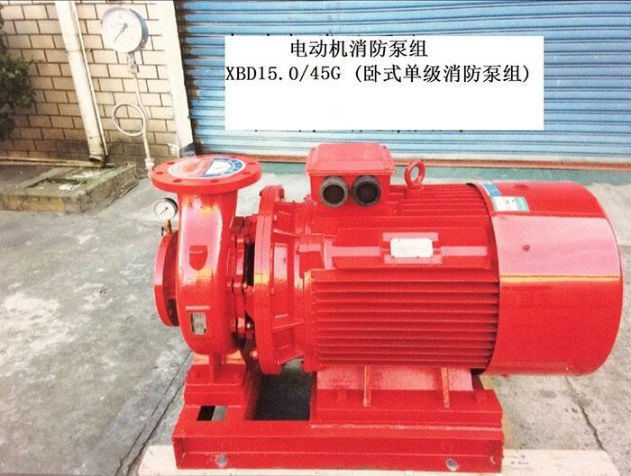 XBD卧式单级消防泵组