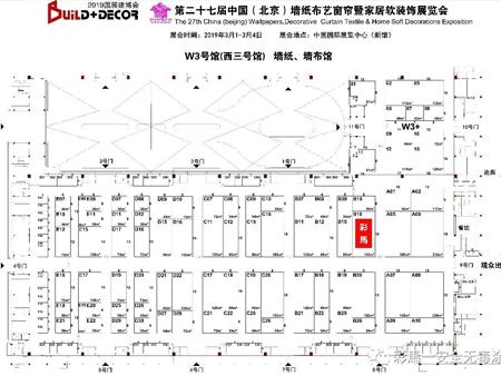 中國(北京)國際墻紙布藝家居軟裝展覽會