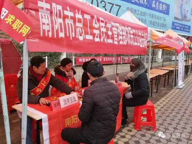 """热烈祝贺2019年南阳市""""春风行动""""主场公益招聘会圆满成功"""