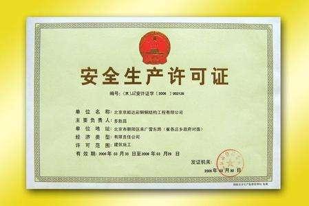 重慶安全生產許可證代辦