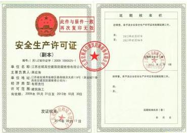 重慶建筑資質證書