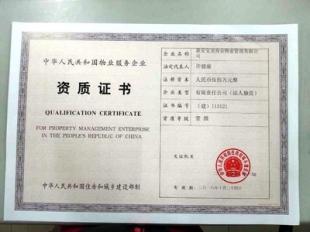 重慶安全生產許可證