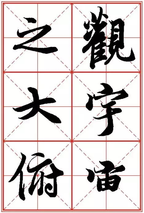 《兰亭序》米字格高清打印版