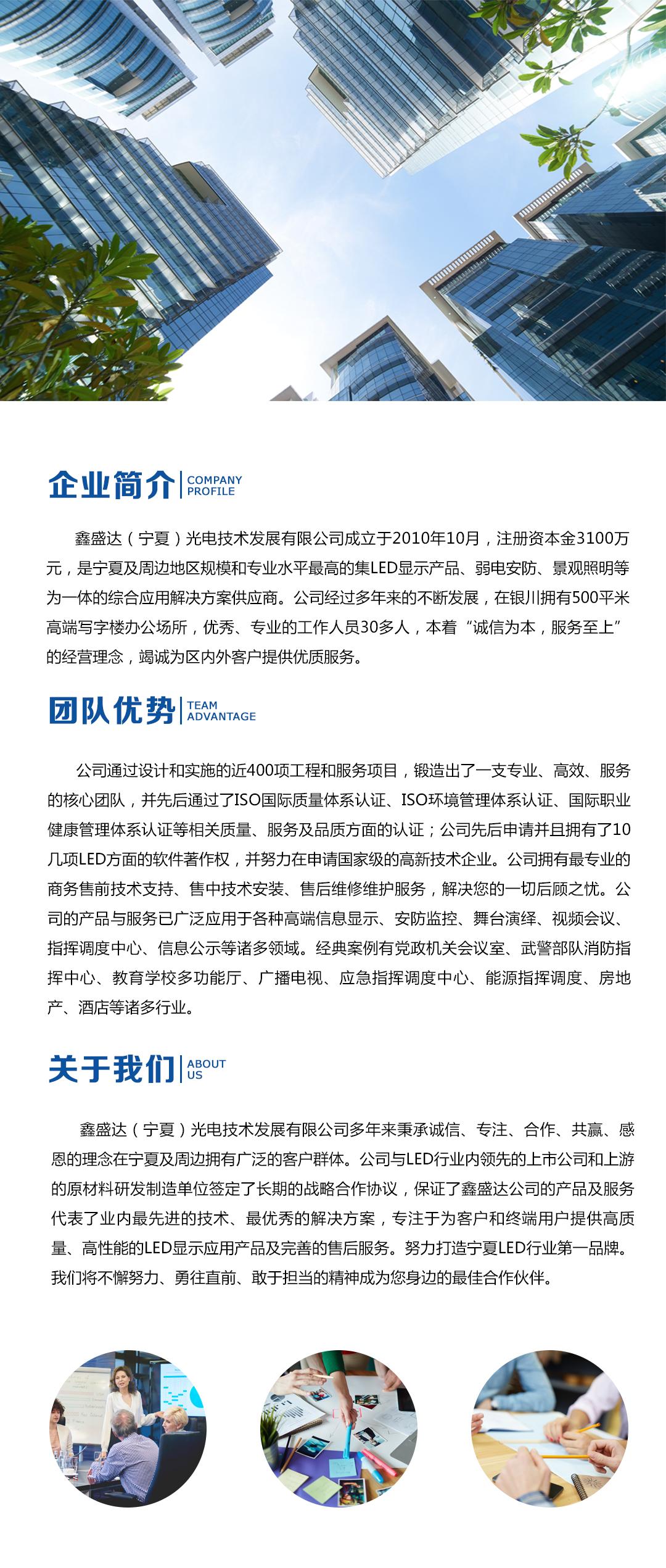 網站公司簡介改.jpg