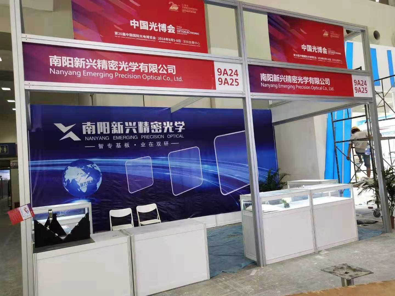 2018年9月5-8日:公司參加深圳國際光學博覽會。