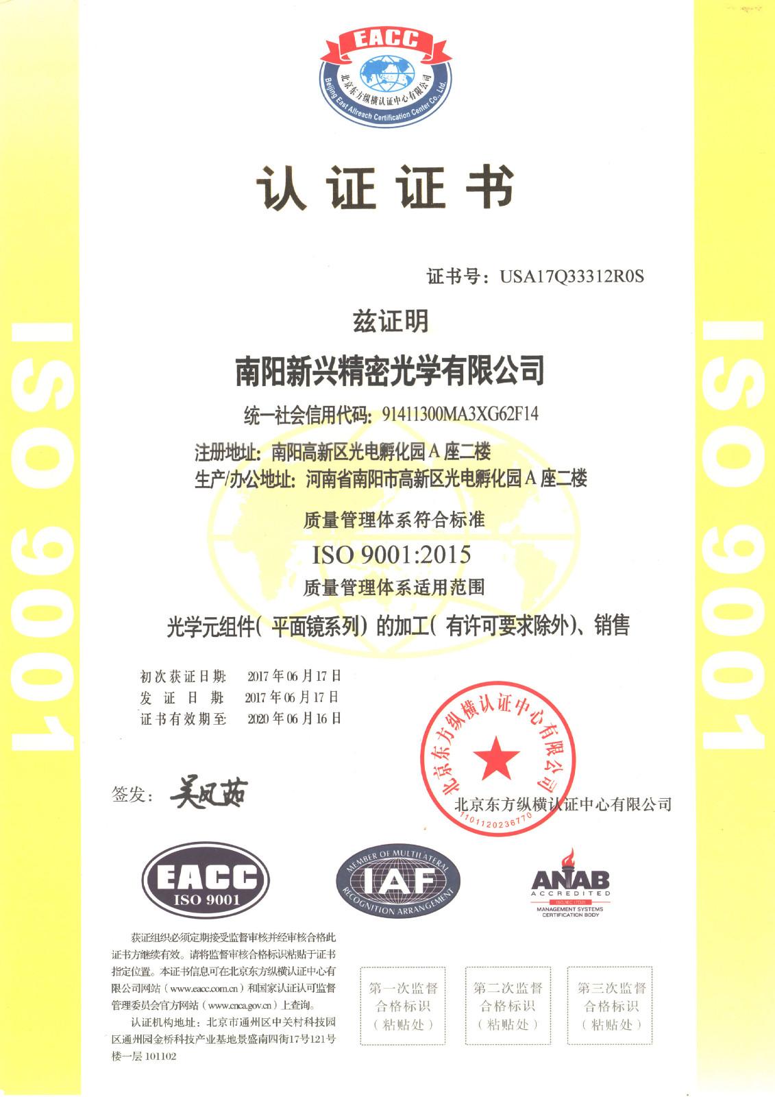 ISO9001-2015版證書