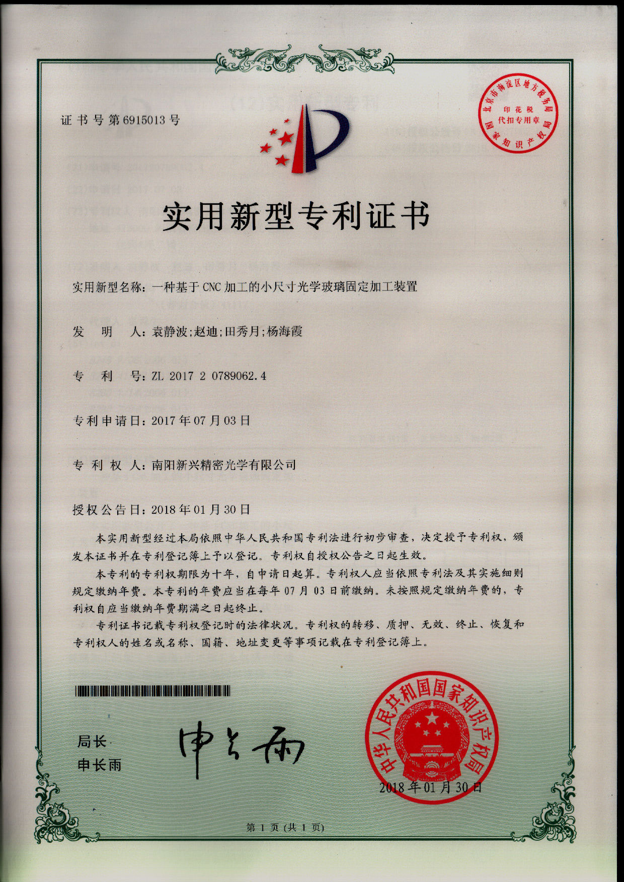 實用新型專利2017(1)