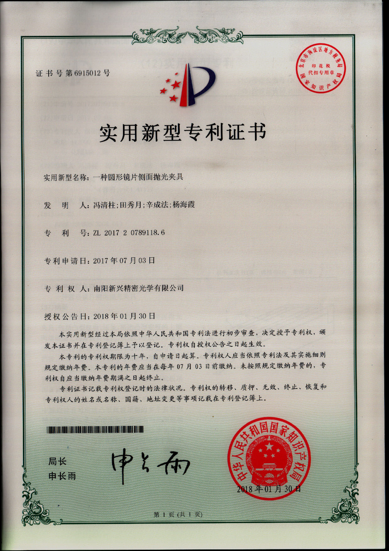 實用新型專利2017(2)
