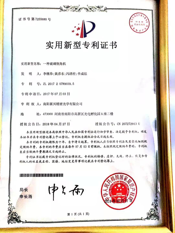 實用新型專利2017(4)