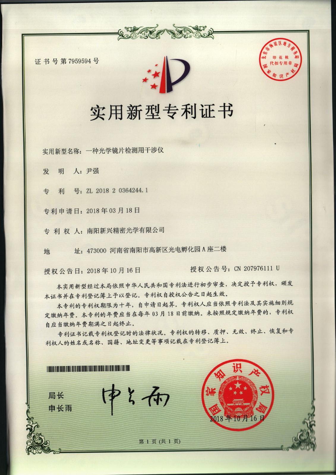 實用新型專利2018(1)