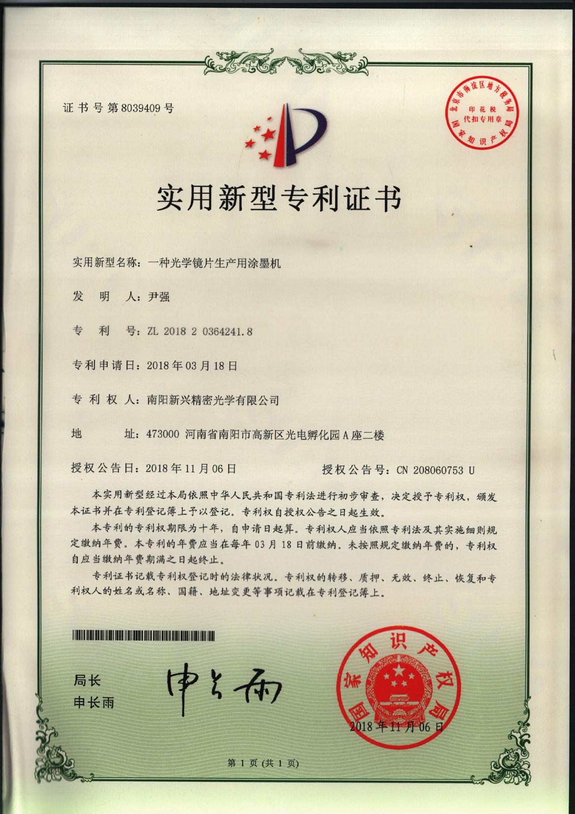 實用新型專利2018(2)
