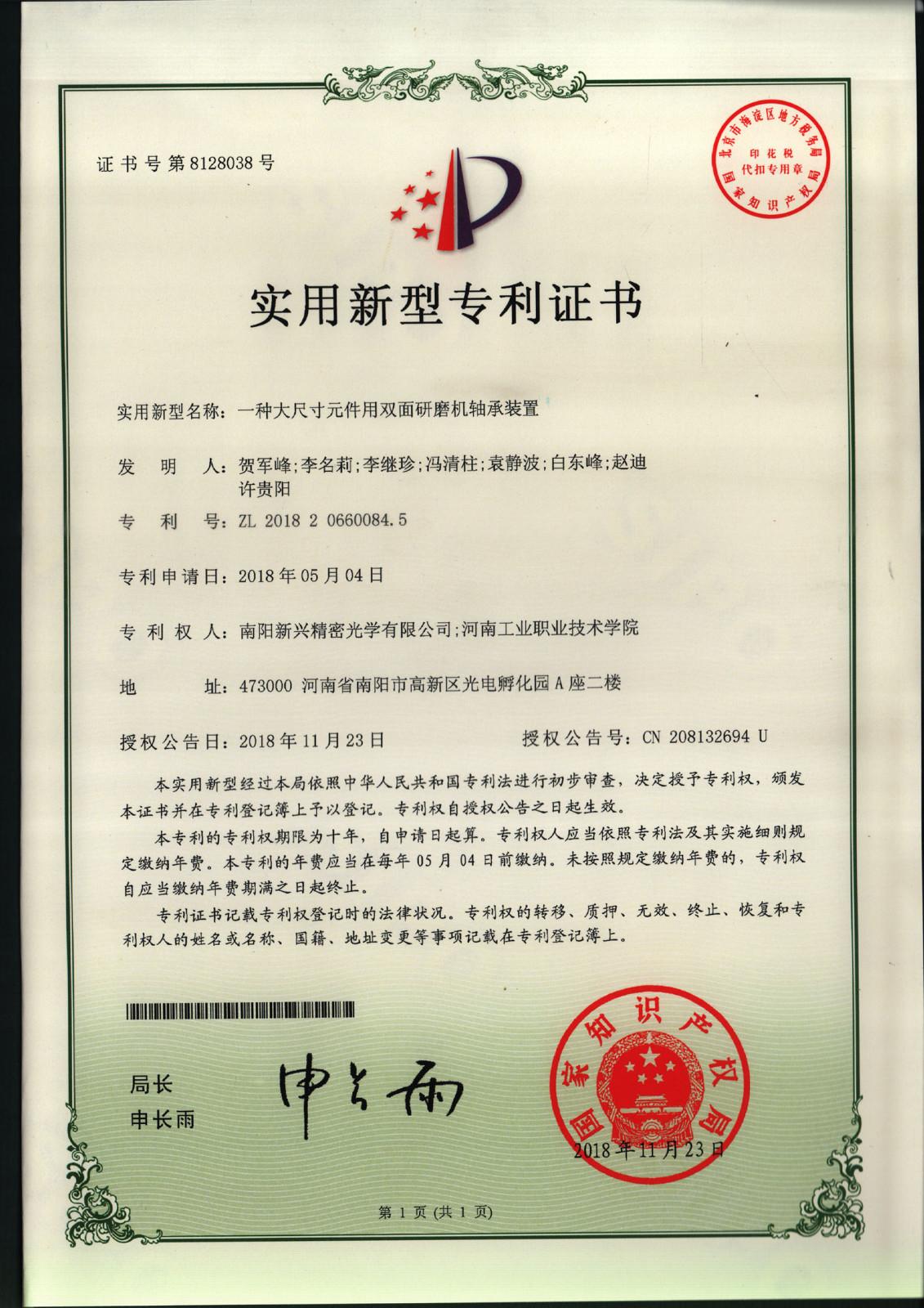 实用新型专利2018(3)