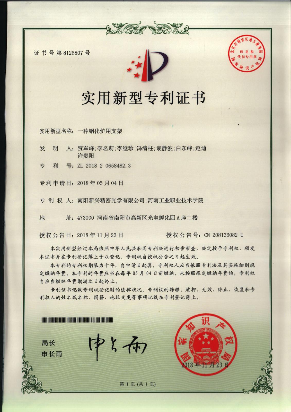 實用新型專利2018(4)