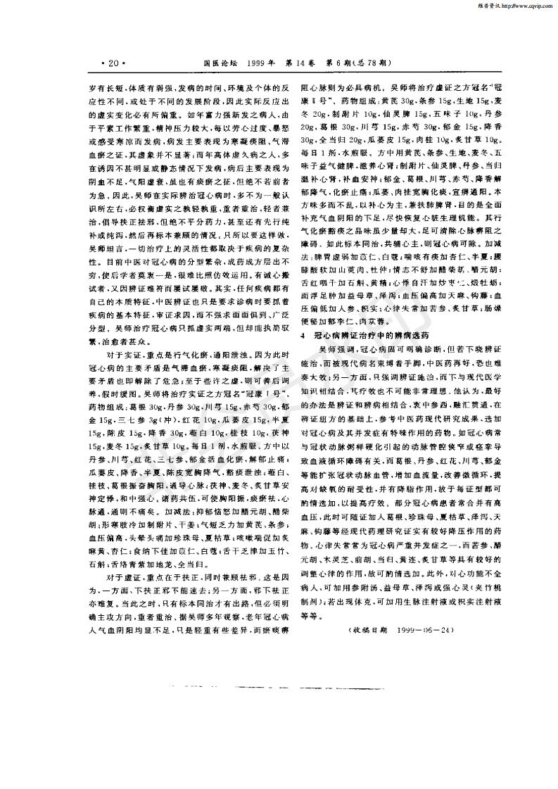 吴林鹏辨治冠心病的思路与经验