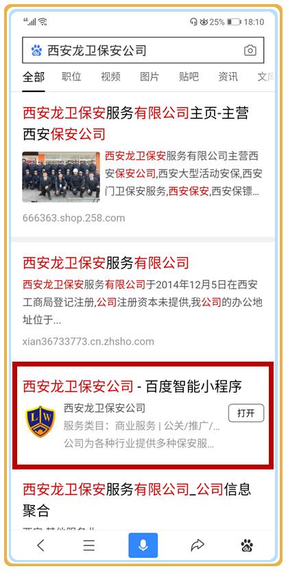 龙8国际娱乐老虎机官网龙卫保安公司