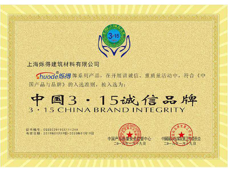 上海烁得建筑材料有限公司