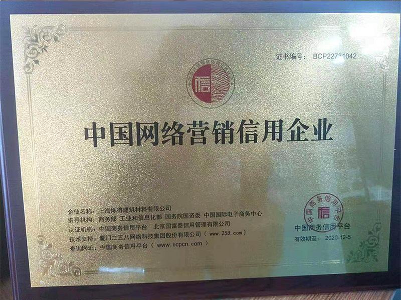 上海爍得建筑材料有限公司