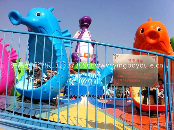 海马精灵游乐设备