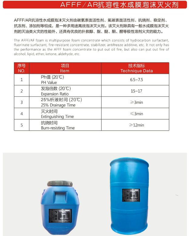 AFFF/AR抗溶性水成膜泡沫灭火剂