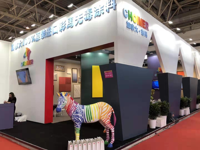 北京軟裝展覽會