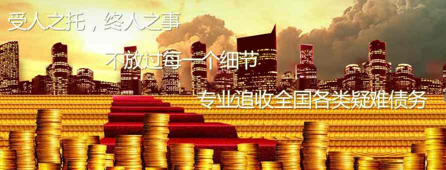 四川省收账企业