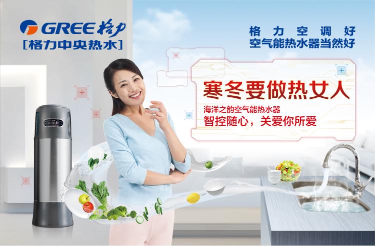 武汉空气能热水器