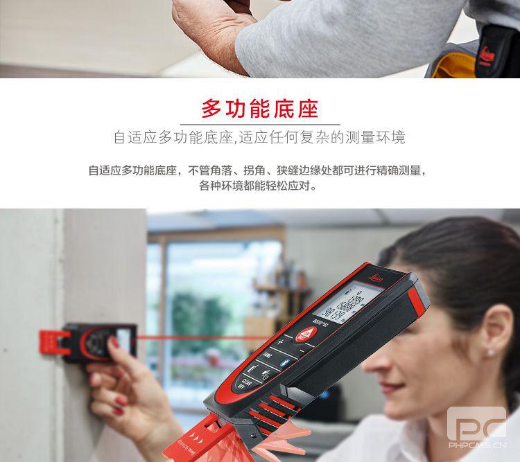 徕卡测距仪D2手持激光测距仪量房仪电子尺