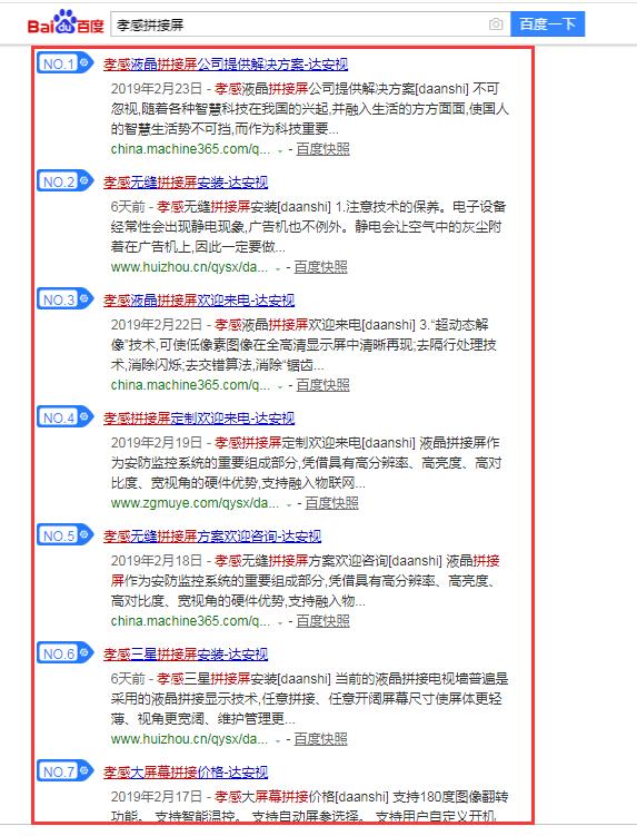 郑州SEO优化外包公司