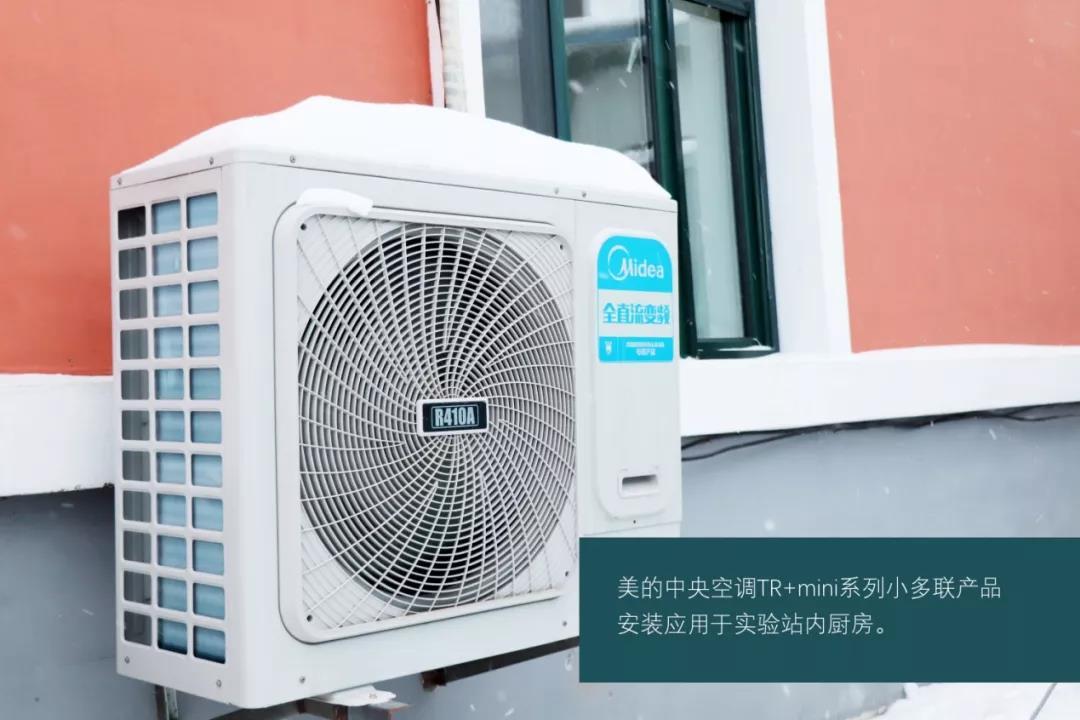 中国北端极致抗寒——美的中央空调漠河极寒环境测评