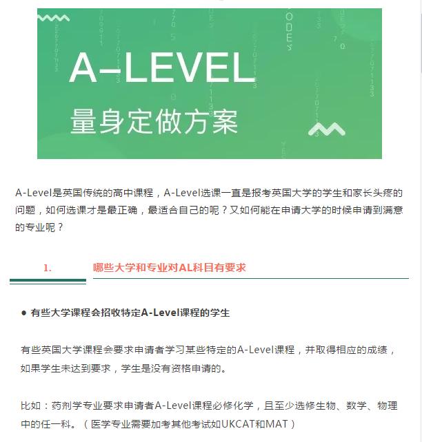 A-Level选课