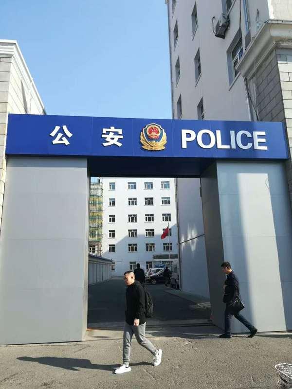 哈尔滨南岗分局整体改造工程