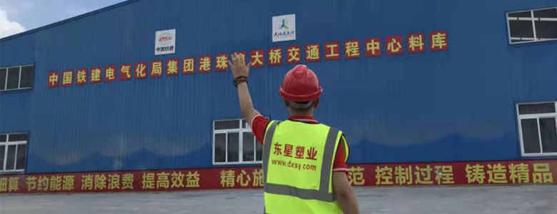 东星塑业集装袋产品助力港珠澳大桥工程项目
