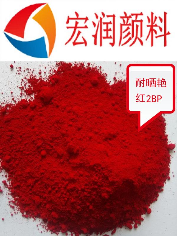 耐晒艳红2BP