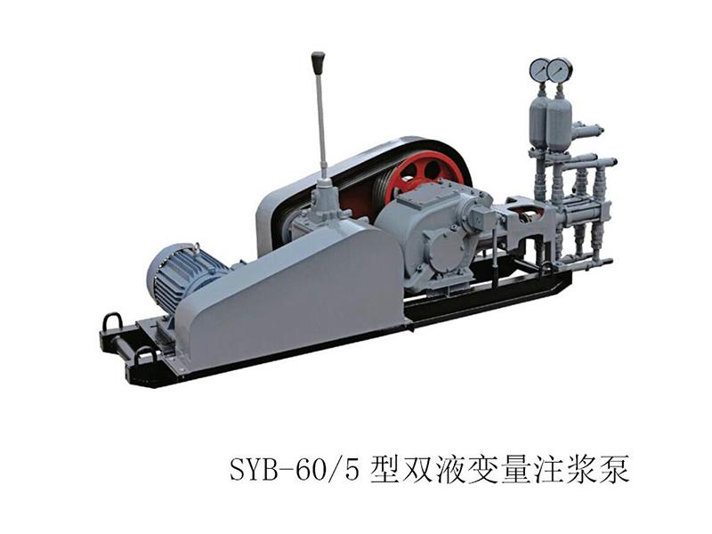 SYB雙液變量注漿泵