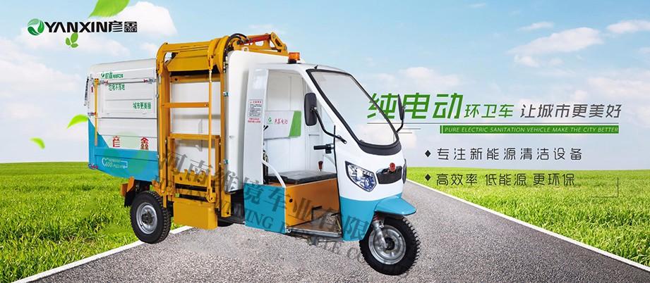 新能源环卫车