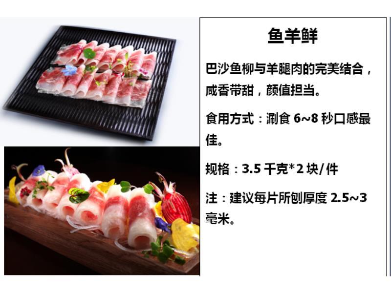 鱼羊鲜火锅