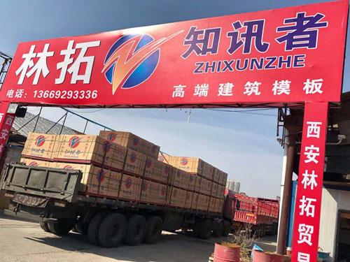 西安林拓貿易有限公司