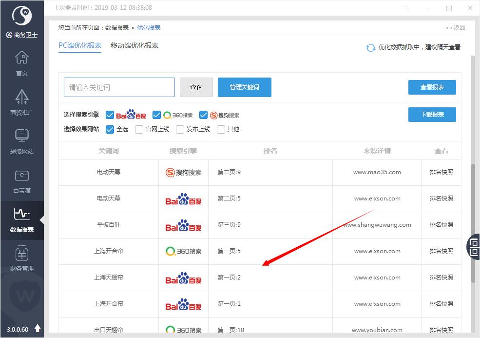 上海秦汉网络