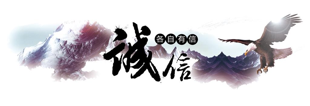 诚信 (2).jpg