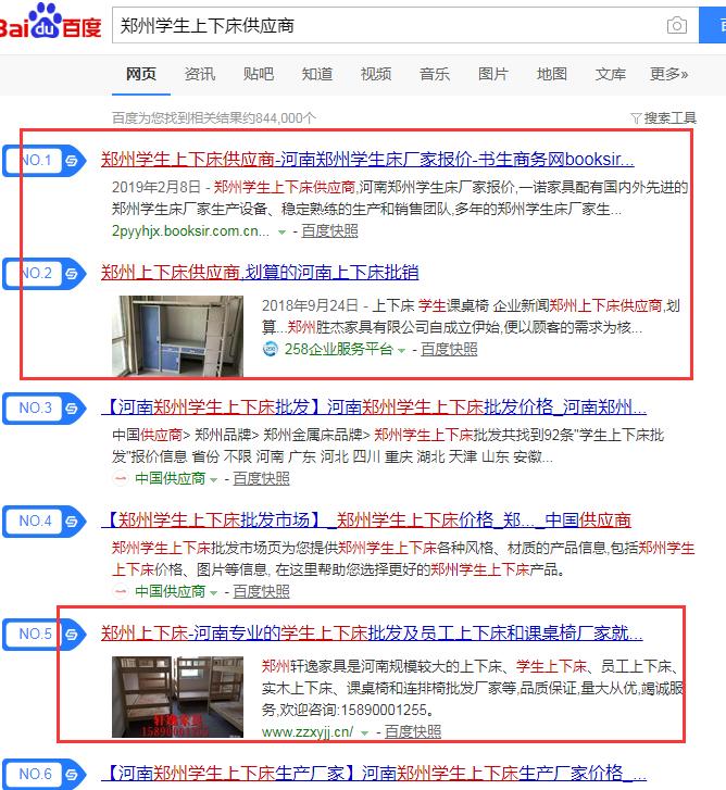 郑州网站推广公司