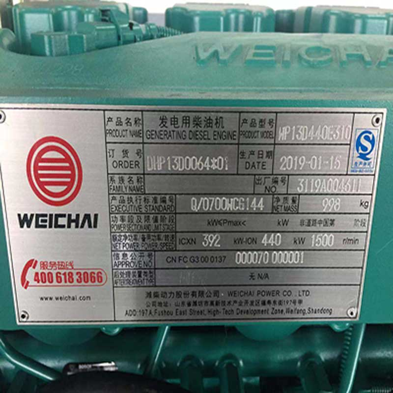 400KW潍柴股份柴油发电机组