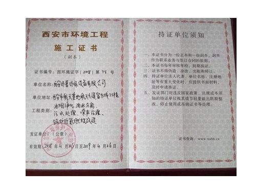 西安市环境工程施工证书