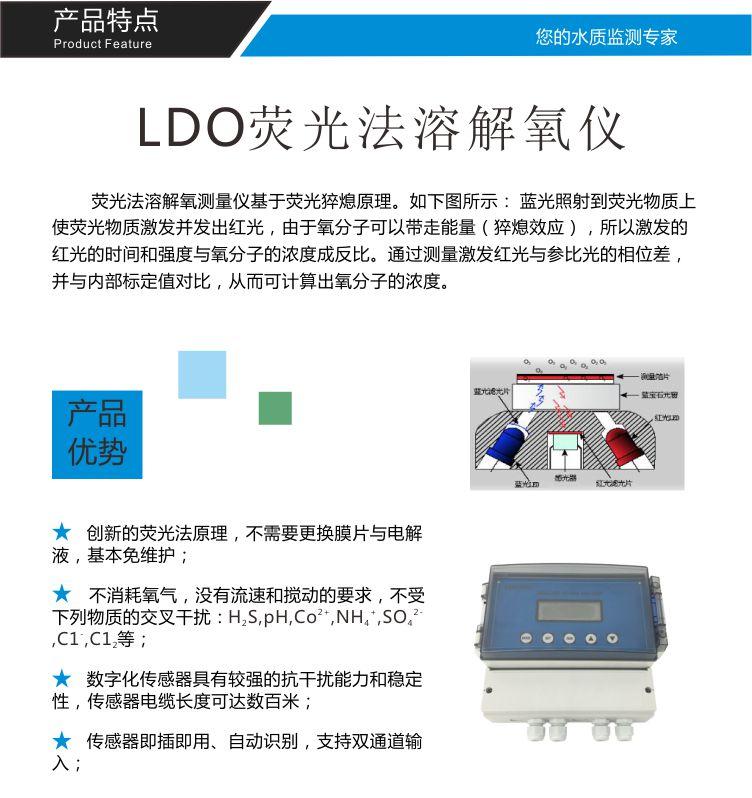 LDO 荧光法溶解氧仪