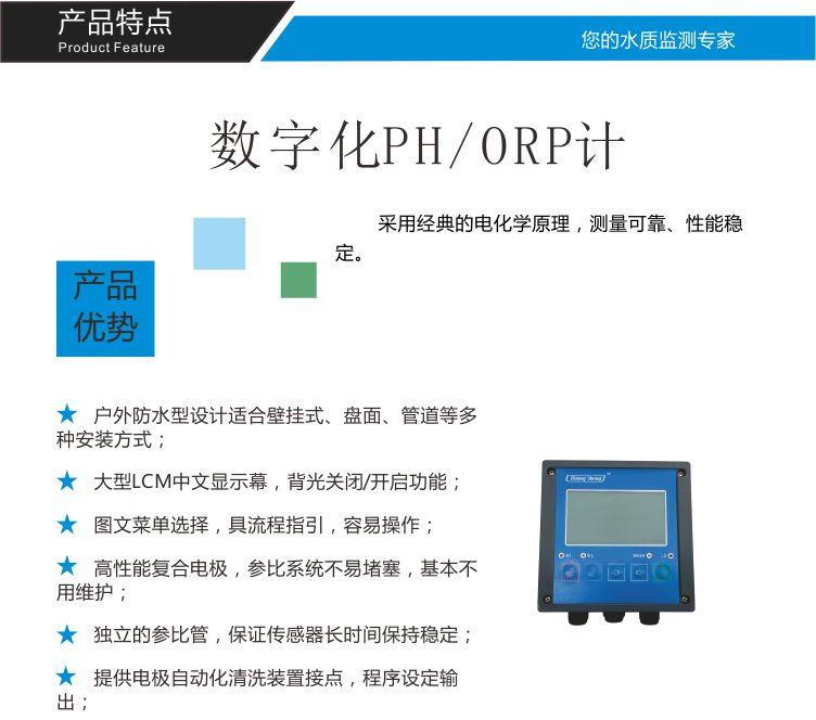 数字化PH/ORP计